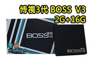 博視盒子三代 BOSSV3 (2G+16G)