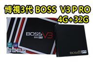 博視盒子三代 BOSSV3 PRO (4G+32G)