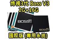 博視BOSSV3 國際版