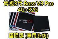 博視BOSSV3 PRO國際版