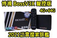 博視 BOSSV3X聲控版(4G+64G)