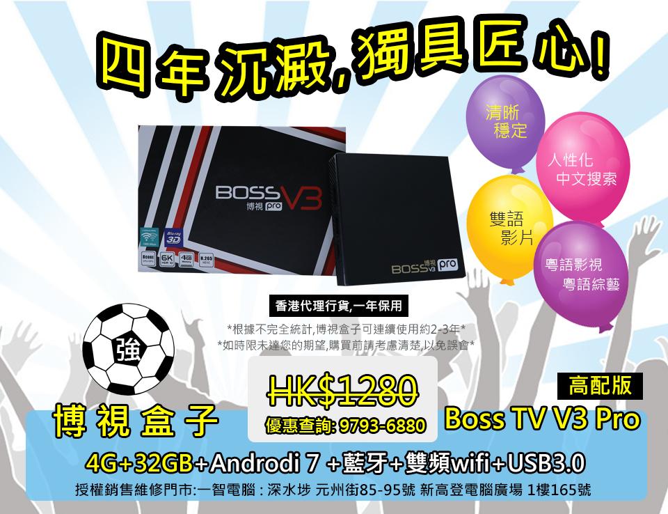 安博 盒子 第 六 代 upro2 2019 香港 版