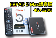 EVPAD 5MAX語音旗艦