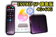 EVPAD 6P語音版