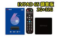 EVPAD 6S語音版