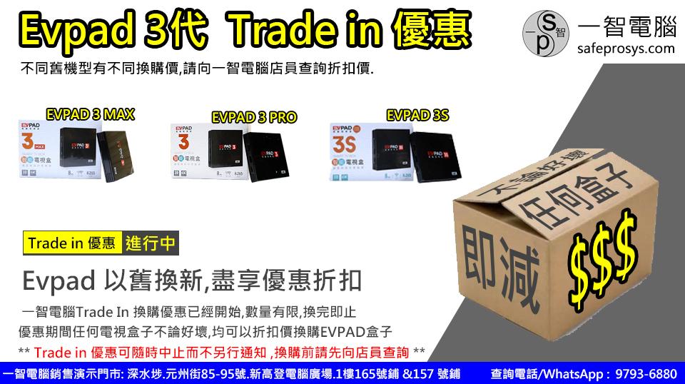 EVPAD三代Evpad3 PRO香港代理行貨EVPAD3 PRO開箱試機EVPAD3 RPO 開箱試機
