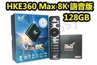 HKE360 MAX五代語音版