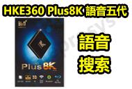 HKE360 Plus8k五代語音