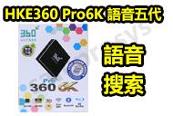 HKE360 Pro6K五代語音