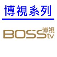 博士盒子 BOSSTV評分