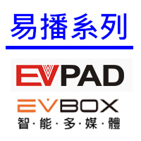 易播盒子 EVPAD評分