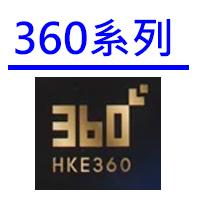 HKE360盒子評分