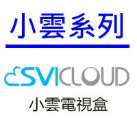 小雲盒子 / SVICLOUD評分