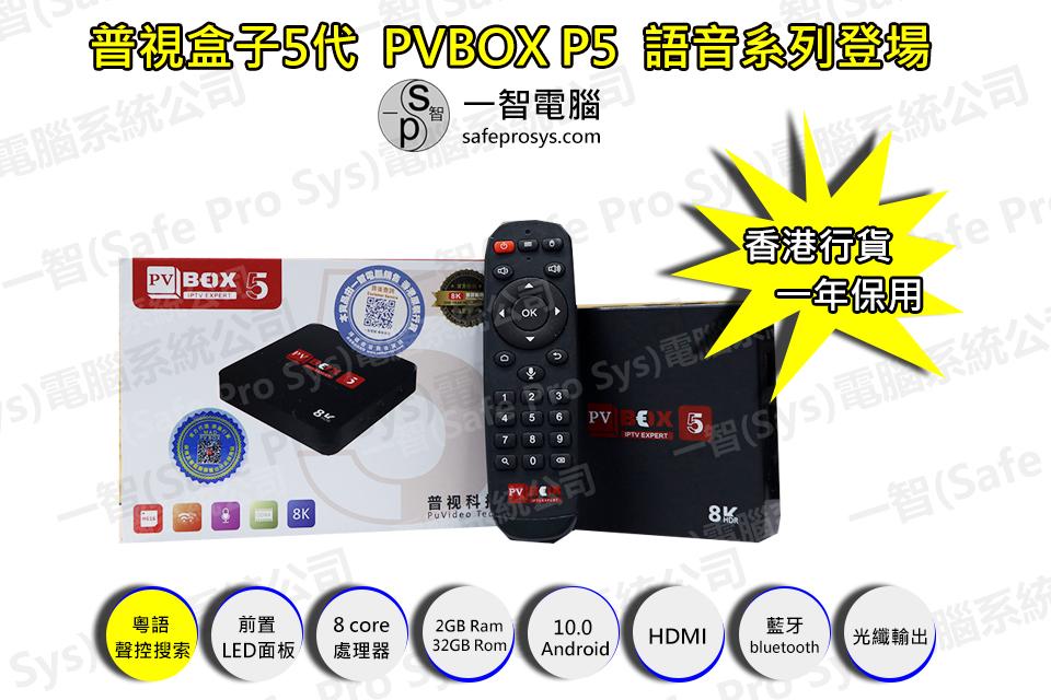 普視盒子pvbox5P AI熱賣版