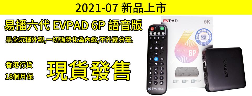EVPAD6p