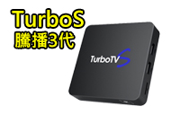 騰播盒子三代 Turbo S 增強版