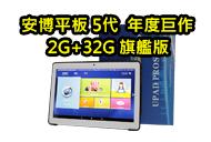 UB安博平板五代 UPAD PROS 4G