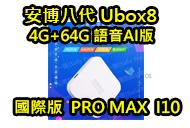 UB安博八代UBOX8 PROMAX I10國際版