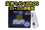 UB安博七代UPROS K9香港版