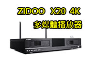 ZIDOO X20 4K 專業播放器