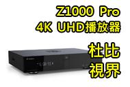 ZIDOO Z1000 PRO播放器