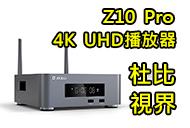 ZIDOO Z10 PRO播放器
